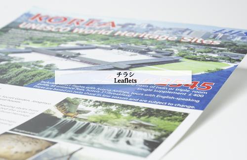 チラシ・リーフレット  Leaflets