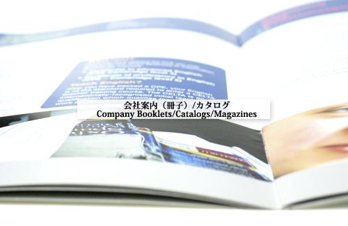 会社案内(冊子)・カタログ Company Booklet
