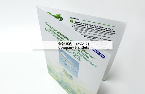会社案内(パンフ) Company Pamphlet