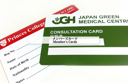 メンバーズカード Member's card