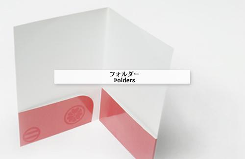 フォルダー Folders