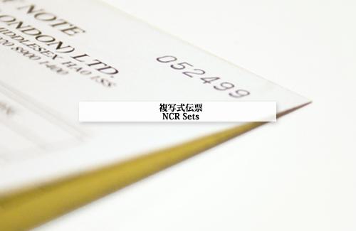 複写式伝票 NCR Sets