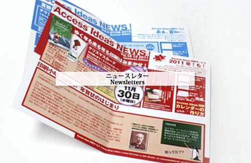 ニュースレター Newsletters