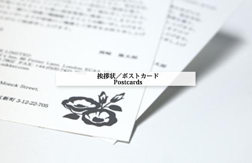 挨拶状・ポストカード Postcards