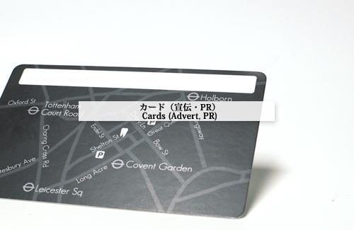 カード(宣伝・PR) Cards (Advert, PR)