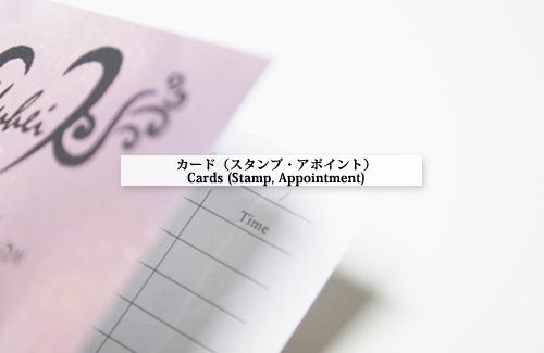 カード (スタンプ・アポイントメント) Cards (Stamp, Appointment)