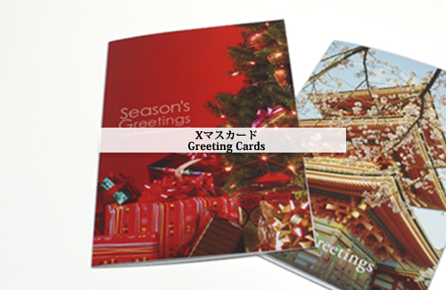 Xマスカード Xmas Cards, Season Greeting Cards