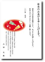 あいさつ状-年賀状-テンプレートB-1