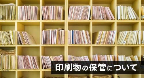 blog_insatsu_hokan