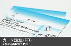 Cards_ads_PR